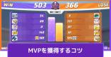 MVP(王冠)を獲得するコツとメリット