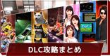 DLC(追加コンテンツ)一覧と受け取り方