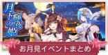 月下の輝夜姫(お月見)イベントの進め方