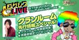 ログレスLIVE/クランルーム先行情報スペシャルのまとめ!