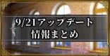 9/21アップデート情報まとめ