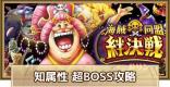 絆決戦vs超BOSSおリン《知属性》★15攻略|9月版