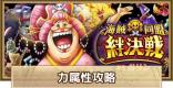 絆決戦vsおリン《力属性》★10攻略|9月版