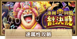 絆決戦vsおリン《速属性》★10攻略|9月版