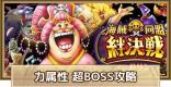 絆決戦vs超BOSSおリン《力属性》★15攻略|9月版