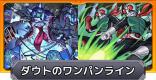 ダウト【轟絶】各キャラワンパンライン