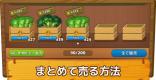 作物をまとめて売る方法