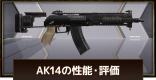 AK14の性能・カスタムパーツまとめ