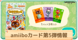 amiiboカード第5弾の予約情報と販売店舗