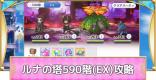 「ルナの塔」EXボス(590階)攻略とパーティ編成