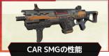 CAR SMGの性能と実装日