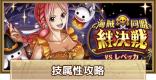 絆決戦vsレベッカ《技属性》★10攻略|10月版