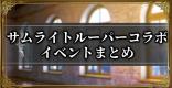 鎧伝サムライトルーパーコラボイベント「迷夢の幻戯城」攻略情報