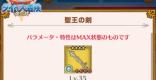聖王の剣の評価と性能