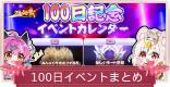 100日記念イベントまとめ