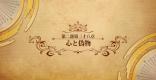 メインストーリー第2部【38章】心と偽物攻略