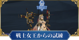 高難易度「戦士女王からの試練」攻略|ハロウィン2021