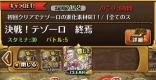 決戦テゾーロ攻略とパーティ編成|星6