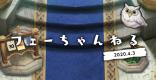フェーちゃんねる生放送情報まとめ【4/3放送分】