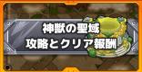 神獣の聖域〈しんじゅう〉の攻略とクリア報酬【新ステージ追加】