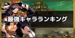 最強キャラランキング【最新版】