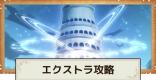 エクストラ(塔)攻略まとめ(2020/12月更新)