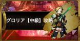 グロリア【中級】攻略と適正キャラランキング