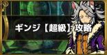 ギンジ【超級】攻略と適正キャラ|魔女に仕えし苦労人