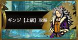 ギンジ【上級】攻略と適正キャラランキング