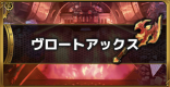 ヴロートアックス【絶級】攻略と適正キャラ
