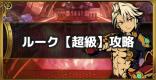 ルーク【超級】攻略と適正キャラ 燃える闘士の剛腕