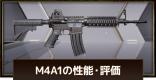 M4A1の評価とタイプ別おすすめカスタム!