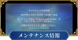 メンテナンス/アップデート情報まとめ(10/20更新)