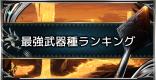 最強武器種ランキング最新版