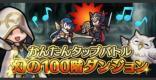 かんたんタップバトル「幻の100階ダンジョン」の攻略と報酬