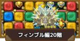 フィンブル編20階攻略|タワポコ
