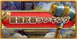 最強武器ランキング【グラビティホライゾン武器ガチャが開催!】
