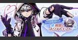 報恩のホワイトギフト【中級】攻略と適正キャラ