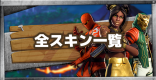 スキン/コスチューム一覧/日替わりスキン情報(9/25版)