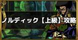 ノルディック【上級】攻略と適正キャラ 過激なる闇の執行者