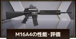 M16A4の評価とタイプ別おすすめカスタム!