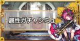 【闇・男性/不明】属性フェスガチャシミュレーター