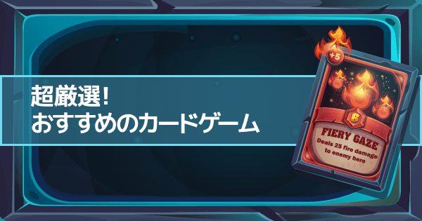 【カードゲーム】おすすめ無料ゲームアプリまとめ