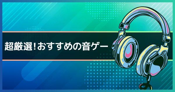 音ゲー】おすすめ無料ゲームアプリ - ゲームウィズ(GameWith)