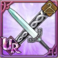 エインヘリャの剣(ツイーゴ)