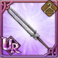 エインヘリャの両刃剣