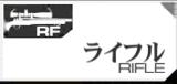 RFアイコン