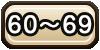 60_69