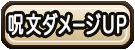 呪文ダメージアップ