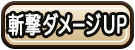 斬撃ダメージアップ